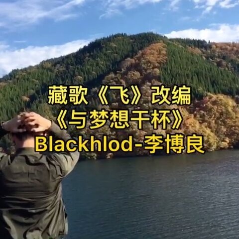 【Blackhole-李博良美拍】改编自👉 ANU《飞》👈 仅借此这...