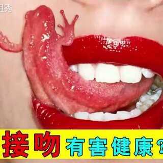 接吻有害健康?#接吻##生活##涨知识#
