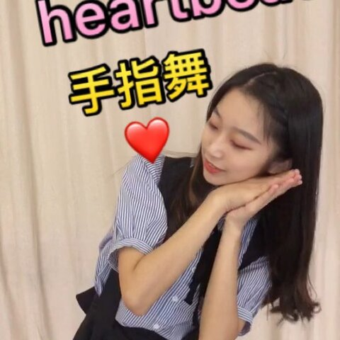 【紫荆Cercis美拍】#《heartbeat》##舞蹈#listen to...