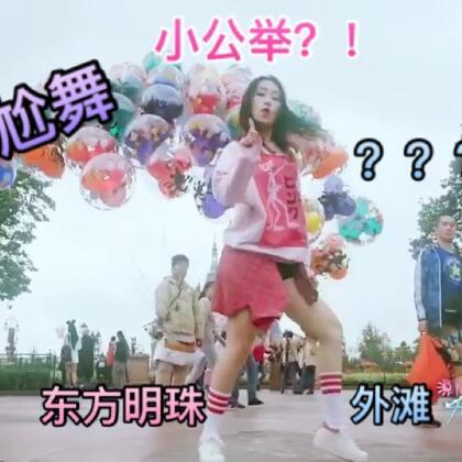 耶耶耶✌🏻上海浪的视频终于做出来了😵每出去玩一次,身体就被掏空n次 #舞蹈##stronger#去魔都根本浪不够,以后有机会再去吧❤想不想要教学!!! 微信nana08200