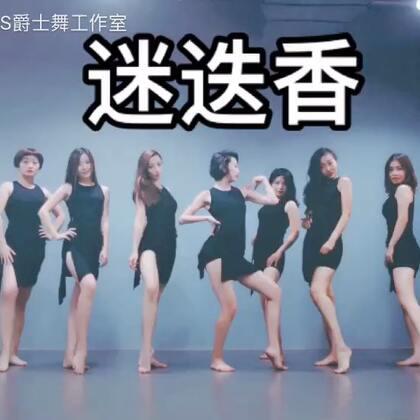 @美拍小助手喜欢 @Shiney_兔小跳 的感觉,很有韵味的一支舞,一开始都觉得有点吃力,但最后还是挺不错的,坚持就有收获,半路放弃只能算遗憾了😊