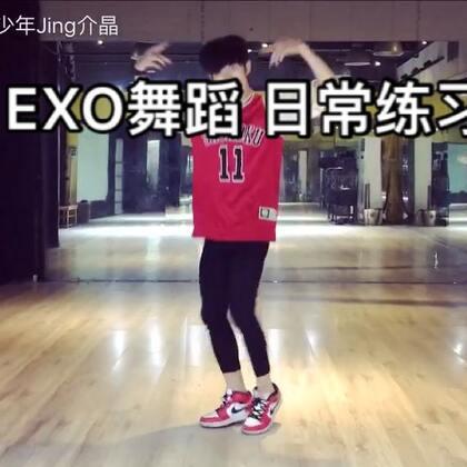 #舞蹈#EXO舞蹈日常练习,第一次分享原声练习视频和拍摄日常,话说拍我跳舞真心很累,致敬我们最棒的big江老师@DanceMore舞道街舞 介晶会一直努力练习,努力努力再努力。这三首我们大茶蛋的歌都能认出么,继续投票,五连加油。EXO,相爱吧。#exo##exo-l#