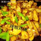 #美食#辣椒鸡块 祝大家周末愉快 喜欢的话给个小❤️ 谢谢 哈哈😘😘😘