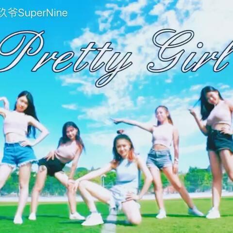 【威武的玖爷SuperNine美拍】✨🎵: pretty girl💖编舞:Mina m...