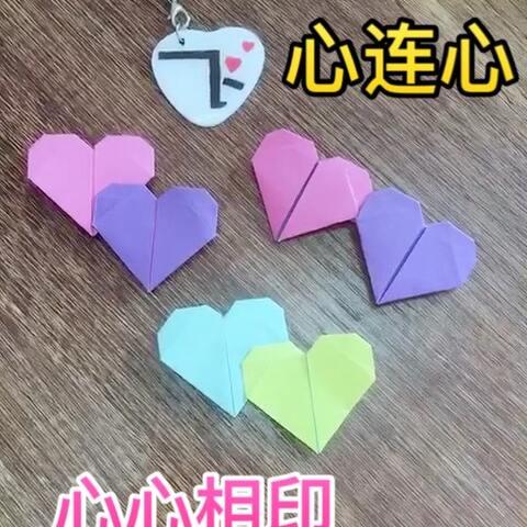 心连心折纸 心心相印折纸 心折纸教程图片