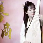 【青瑶】琵琶《参商》——剑网三剧情歌#参商##音乐#@美拍小助手