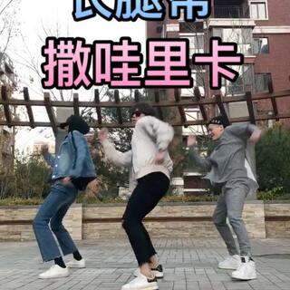 #泰国魔性舞##十万支创意舞##长腿帮# 撒哇里卡哇!!泰国魔性舞!!长腿帮跳起来!!评论点赞抽3人分100哇!!
