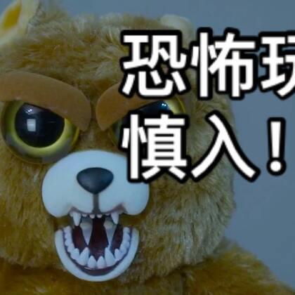 #史无前例#火爆Instagram的邪恶变脸小熊,可玩性为0却人见人爱??? 点赞,评论,转发,分享就抓3个宝宝送小熊。https://college.meipai.com/welfare/7cd1487bbceaede3需要购买点击👉https://h5.m.taobao.com/awp/core/detail.htm?id=561168157734
