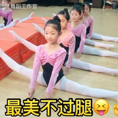 【💒北京颂赞舞蹈中心美拍】#舞蹈##宝宝##运动#