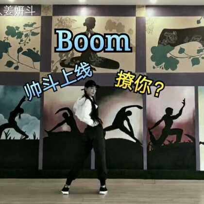 一只帅斗已上线#舞蹈#力度还差很多,慢慢进步❤感谢我家冰冰的私人教程@🌸陈冰冰🌸 #元熙舞蹈#大家转发走一波🔥#boom#