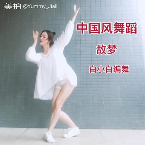 【Yummy_Jiali美拍】☀故梦-双笙☀超用心录的视频哟...