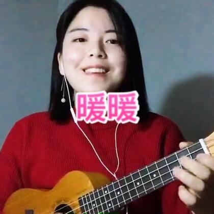 DAY46-2017年11月11日《暖暖》cover 梁静茹#U乐国际娱乐##尤克里里弹唱##宇星儿100计划#