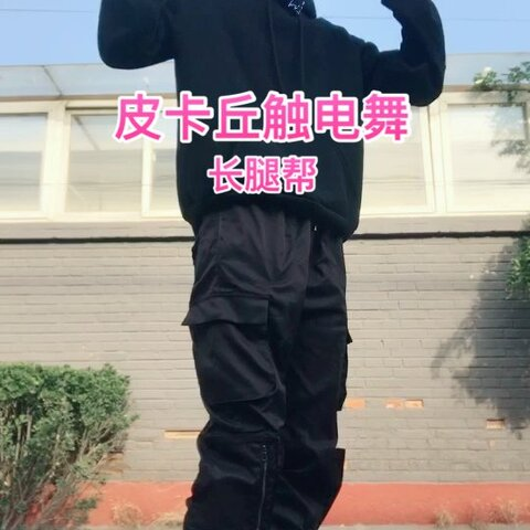 【柴大龙Dragon美拍】哈哈哈我来啦!皮卡丘触电舞,大...