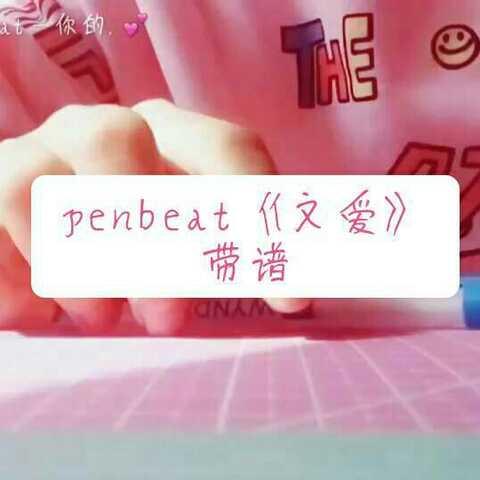 Penbeat 文爱 带谱penbeat 我也不知道 音乐视频 penbeat 顾妤.??的美