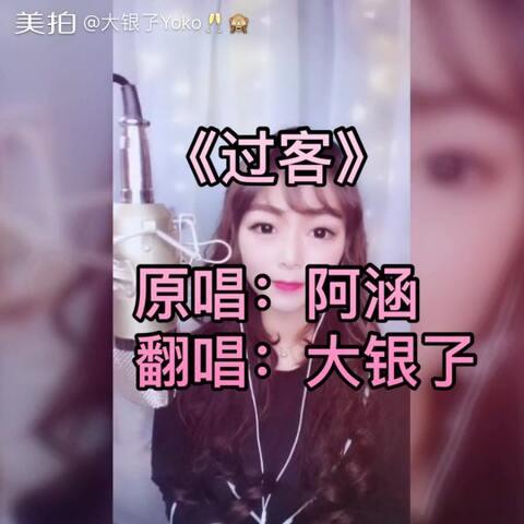 【大银孒Yoko🥂🙈美拍】#U乐国际娱乐##翻唱##我想上热门#我们每...