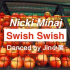 麻辣鸡水果姐Swish街舞Freestyle 🎵Nicki Minaj & Katy Perry - Swish Swish (Valentino Khan Remi #舞蹈#@舞蹈频道官方账号