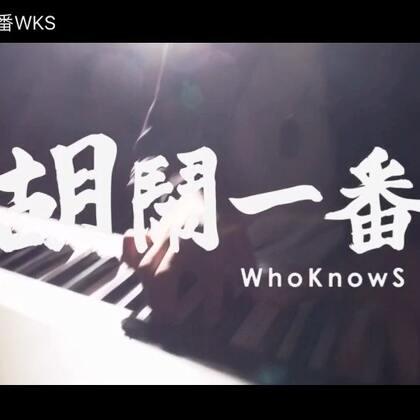 新作品準備接招,我要轟炸你們~ 這次我們重新賦予蕭亞軒 Elva Hsiao-不解釋親吻這首歌新的感情,以往的快節奏沒了反而多了一份傷感,總之就是無限輪播吧! 最重要的是喜歡的朋友要分享並且標記你身邊的三個好朋友 #蕭亞軒##胡鬧一番##不解釋親吻#