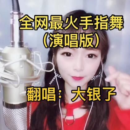 #《勇敢爱》##U乐国际娱乐##翻唱#之前翻唱过《爱的就是你》反响不错哦,得到很多宝贝的喜爱❤这一次翻唱另一首手指舞歌曲《勇敢爱》,喜欢的给个❤支持一下喔!么么哒!