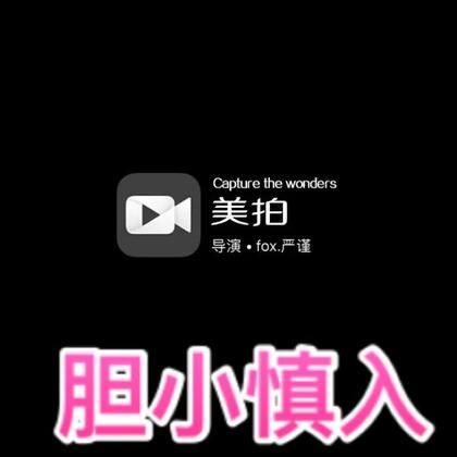 【fox.严谨美拍】11-13 06:59