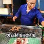 #美食##跟著強哥逛台灣#烤魷魚 看孫翠鳳明華園歌仔戲