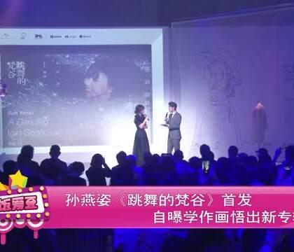 孙燕姿《跳舞的梵谷》首发 自曝学作画悟出新专辑