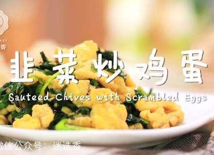 这道菜,就是妈妈的味道!你知道米其林厨师吗?其实在中国,就有成千上万,她们,就是妈妈...无数的食物都能勾起我们对妈妈味道的回忆,而真正打到心里的,却是最朴素简单的那几道,韭菜炒鸡蛋就是其中一道,一口下去,那么熟悉。#鸡蛋的N种吃法##美食##我要上热门#