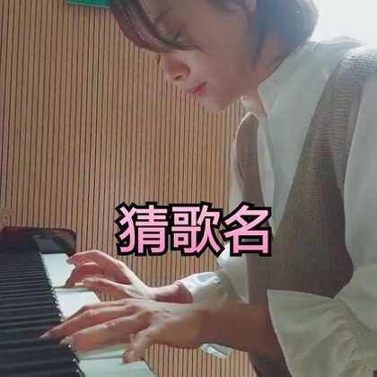 前几天学生叫我弹这首给她们听,才知道有这么一首好听的歌😂。教学是一件有趣的事,教的同时也在学。#U乐国际娱乐##钢琴#
