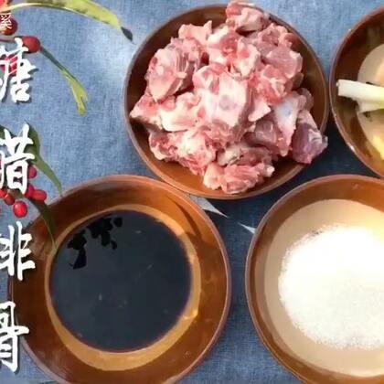 #美食##地方美食:四川#最爱糖醋排骨,独特的味道,一个人干掉一盘没有问题。#我要上热门@美拍小助手#