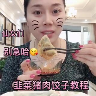 韭菜猪肉饺子教程,虽然是买的...