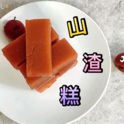 #自制山楂糕#营养健康~~小朋友吃了特别开胃😊酸酸甜甜的哦😄😄#自制小零食##自制简易美食#