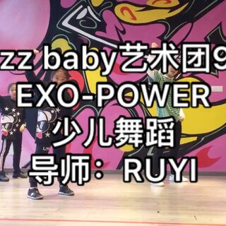 Jazz baby艺术团9班成品舞part1 🎵#exo power#少儿舞蹈 导师:#ruyi#@上海爵士宝贝舞蹈艺术