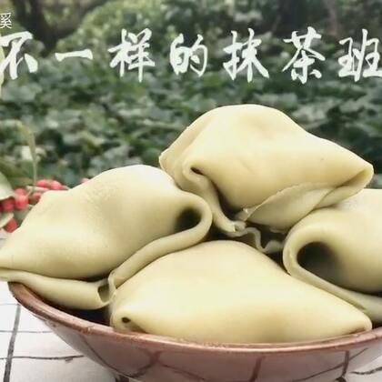 #鸡蛋的n种吃法##美食#别人的抹茶VS我的抹茶😂,抹茶如人生,入口即苦,回味甘甜!这正是我爱抹茶的原因之一!#我要上热门@美拍小助手#