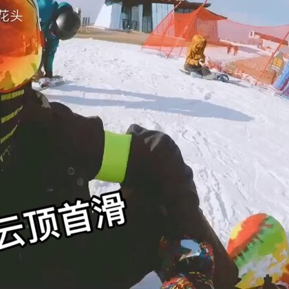 崇礼云顶首滑 菜鸟 勿喷#运动##单板滑雪#