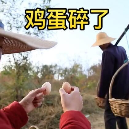 #美食##鸡蛋的n种吃法##乡间美食#浪费可耻、闯祸无良!本期大叔太不地道了!真的是鸡蛋碎了一地😅😅(赞转评中抽取三位小可爱每人送出海苔大礼包一箱)