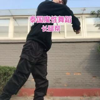 我怕是疯了,瞎几把乱跳,挑战长腿帮小哥哥@卓美男 #泰国魔性舞##长腿帮##十万支创意舞#