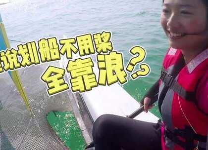 谁说划船可以不用桨,全靠浪?站出来!😭😭😭你看到视频是什么心情,也要去出海玩一下吗😭😭#带着美拍去旅行##我要上热门##划船不用桨#