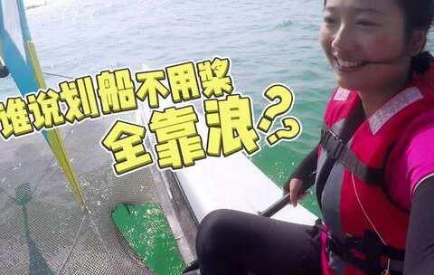 【第一次小姐姐SUN美拍】谁说划船可以不用桨,全靠浪?站...