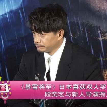 《暴雪将至》日本喜获双大奖 段奕宏与新人导演擦火花