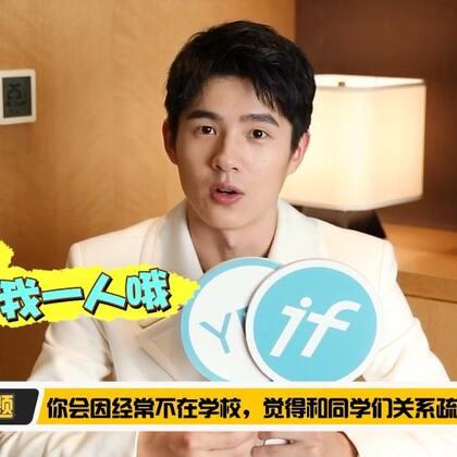 终于2字头的刘昊然,最想对自己说点什么?#刘昊然#