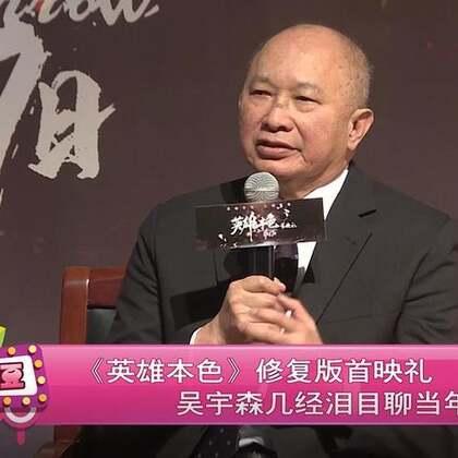 《英雄本色》修复版首映礼 吴宇森几经泪目聊当年故事