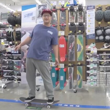 #波比老师的滑板课# 第一课:如何蹬板。 在评论里你们可以告诉我,你们想要学什么滑板动作?#迪卡侬滑板课##滑板#