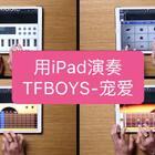 用iPad演奏TFBOYS-宠爱。改编&演奏:@文武贝MUSIC #音乐##TFBOYS#