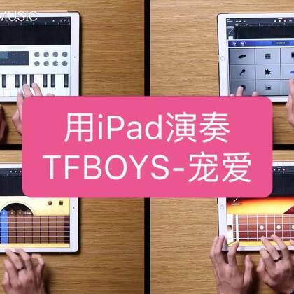 用iPad演奏TFBOYS-宠爱。改编&演奏:@文武贝MUSIC #U乐国际娱乐##TFBOYS#