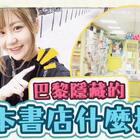 日本书店长这样?!隨時可以買小黃漫!各种日本杂货手工文具的天堂!【Utatv】@美拍小助手 #日本##书店##我要上热门#