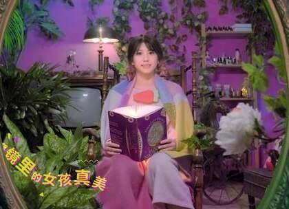 《阿娘喂》mv出炉咯!😍 来自 四叶草朱主爱 的最新专辑 「我来自四叶草」 喜欢记得转发按赞哦!