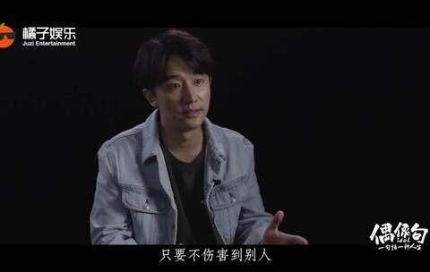 【橘子娱乐美拍】黄轩:人活得要更像自己一点#明...