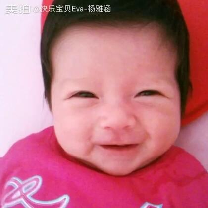 我很开心在eva出生的第23天拍到了她的第一个微笑,太珍贵!😊你要一直带着这样的笑容长大哦!愿所有的宝贝快乐幸福❤#宝宝#