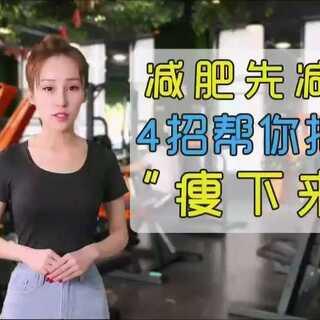 """挨饿减肥?别折磨自己了,4个习惯轻松把""""胃""""瘦下来!#运动##健康减肥##热门#@美拍小助手 @运动频道官方账号"""
