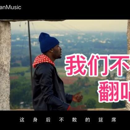 大壮 《我们不一样》翻唱Pianoman苏阳 大家好今天给大家一首《我们不一样》作词:高进 作曲:高进 编曲:张亮 希望大家喜欢... #U乐国际娱乐#