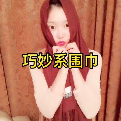 #教你系围巾#又到了围巾出场的季节了😍今天我们杭州下雨☔️你们呢⁉️感觉降温好快🙈#帅姐生活️#@美拍小助手